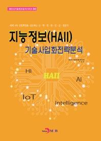지능정보(HAII) 기술사업화 전략분석(첨단신기술정보분석시리즈 14)