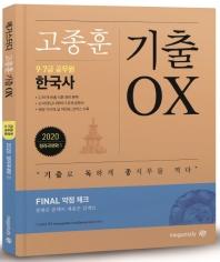 고종훈 공무원 한국사 기출 OX(2020)(메가스터디)(정리 극대화 3)
