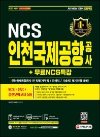 2021 하반기 All-New 인천국제공항공사(인국공) NCS+전공+실전모의고사5회+무료NCS특강(전면개정판 13판)