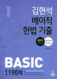 김현석 베이직 헌법 기출 1190제(2019)(전면개정판)