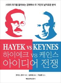 하이에크 vs 케인스 아이디어 전쟁