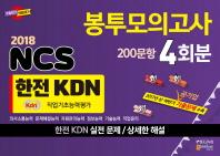 NCS 한전 KDN 직업기초능력평가 봉투모의고사 200문항 4회분(2018)