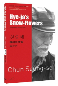 천승세  혜자의 눈꽃(Hye ja s Snow Flowers)