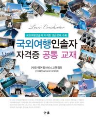 국외여행인솔자 자격증 공통 교재(3판)