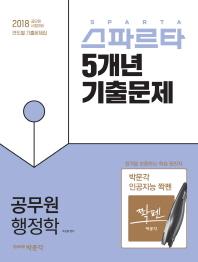 공무원 행정학 5개년 기출문제(2018)(스파르타)