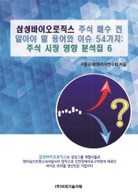 삼성바이오로직스 주식 매수 전 알아야 할 용어와 이슈 54가지: 주식 시장 영향 분석집 6(주식 시장 영향 ?
