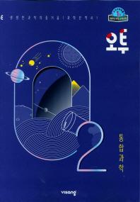 고등 통합과학(2019)(오투)