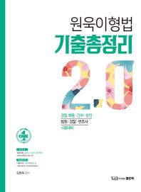 원욱이형법 기출총정리 2.0