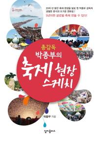 박종부의 축제 현장 스케치(총감독)