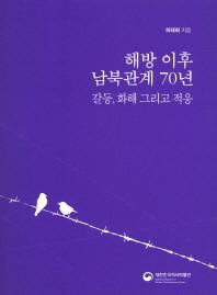 해방 이후 남북관계 70년(대한민국역사박물관 한국현대사 교양총서 15)