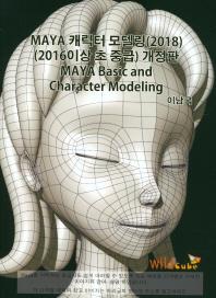 Maya 캐릭터 모델링(2018)(2016이상 초 중급)(개정판)