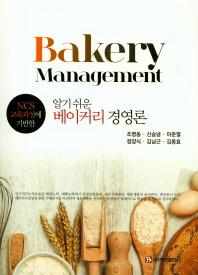 베이커리 경영론