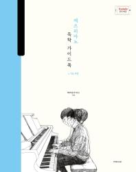 재즈 피아노 독학 가이드북. 1: 기초 주법