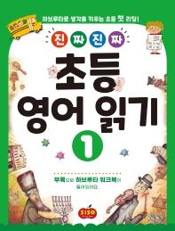 초등 영어 읽기. 1(진짜 진짜)