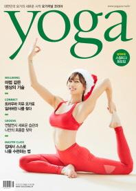 요가 저널 코리아(2018년 12월호)