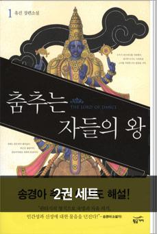 춤추는 자들의 왕 1~2권 세트