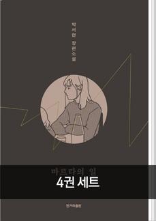 [샘통북통]시대를 꿰뚫어보는 한국 작가