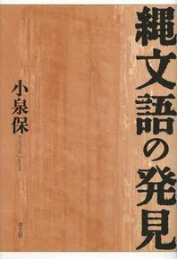 繩文語の發見 新裝版