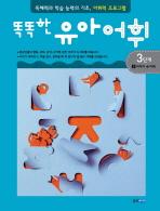 유아어휘 3단계. 2: 이야기 속 어휘(똑똑한)