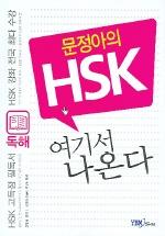 문정아의 HSK 여기서 나온다(독해편)