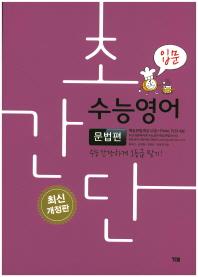 초간단 수능영어: 문법편(입문)