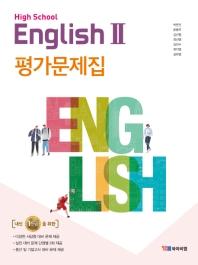 고등 영어2 평가문제집(박준언)(2019)
