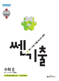 고등 수학2(2020)(2021 수능대비)