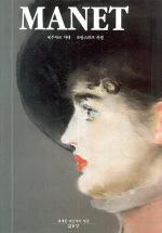 MANET(에두아르  마네)(위대한 미술가의 얼굴)