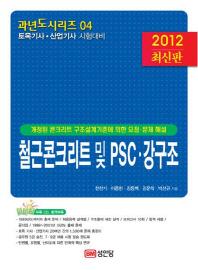 철근콘크리트 및 PSC 강구조(2012)(개정판 14판)(CD1장포함)(과년도 시리즈 4)