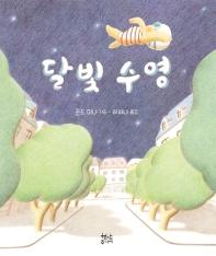 달빛 수영(양장본 HardCover)