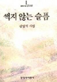 썩지 않는 슬픔(창비시선 108)