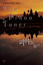 피아노 튜너