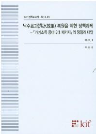 낙수효과 복원을 위한 정책과제(KIF 정책보고서 2014-4)