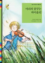 아리의 꿈꾸는 바이올린(을파소 레인보우 북클럽 22)