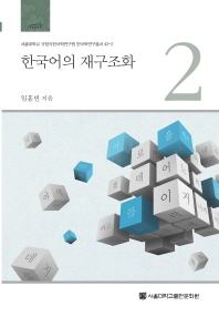 한국어의 재구조화. 2(서울대학교 규장각한국학연구원 한국학연구총서 42-2)(양장본 HardCover)
