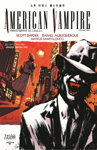 아메리칸 뱀파이어 Vol. 2(시공 그래픽 노블)