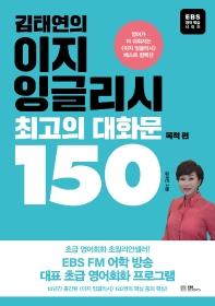 김태연의 이지 잉글리시, 최고의 대화문 150 : 목적 편(EBS 영어학습 시리즈)