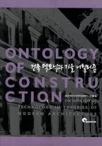 건축 텍토닉과 기술 니힐리즘