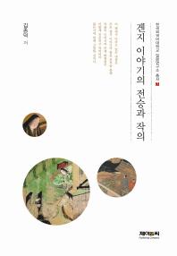겐지 이야기의 전승과 작의(한국외국어대학교 일본연구소 총서 7)