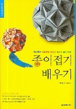 종이접기 배우기(개정판)