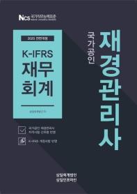 재경관리사 K-IFRS 재무회계(2020)(국가공인)(전면개정판)