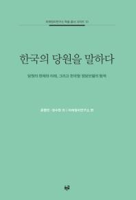 한국의 당원을 말하다(미래정치연구소 학술 총서 시리즈 10)
