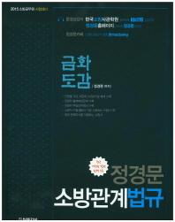 정경문 소방관례법규(소방공무원 시험대비)(2015)