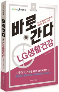 바로 간다: LG생활건강(바로취업 시리즈 11)