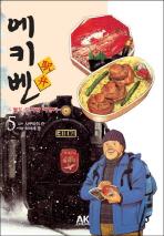 에키벤 철도 도시락 여행기. 5: 홋카이도 편 2