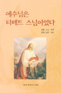 예수님은 티베트 스님이었다