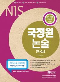 NIS 국가정보원 국정원논술(한국사)(2018)(와우패스 JOB)(개정판)
