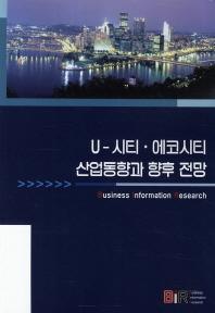 U 시티 에코시티 산업동향과 향후 전망