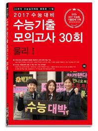 고등 물리1 수능기출 모의고사 30회(2017 수능대비)