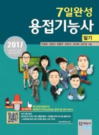 용접기능사 필기(2017)(7일완성)